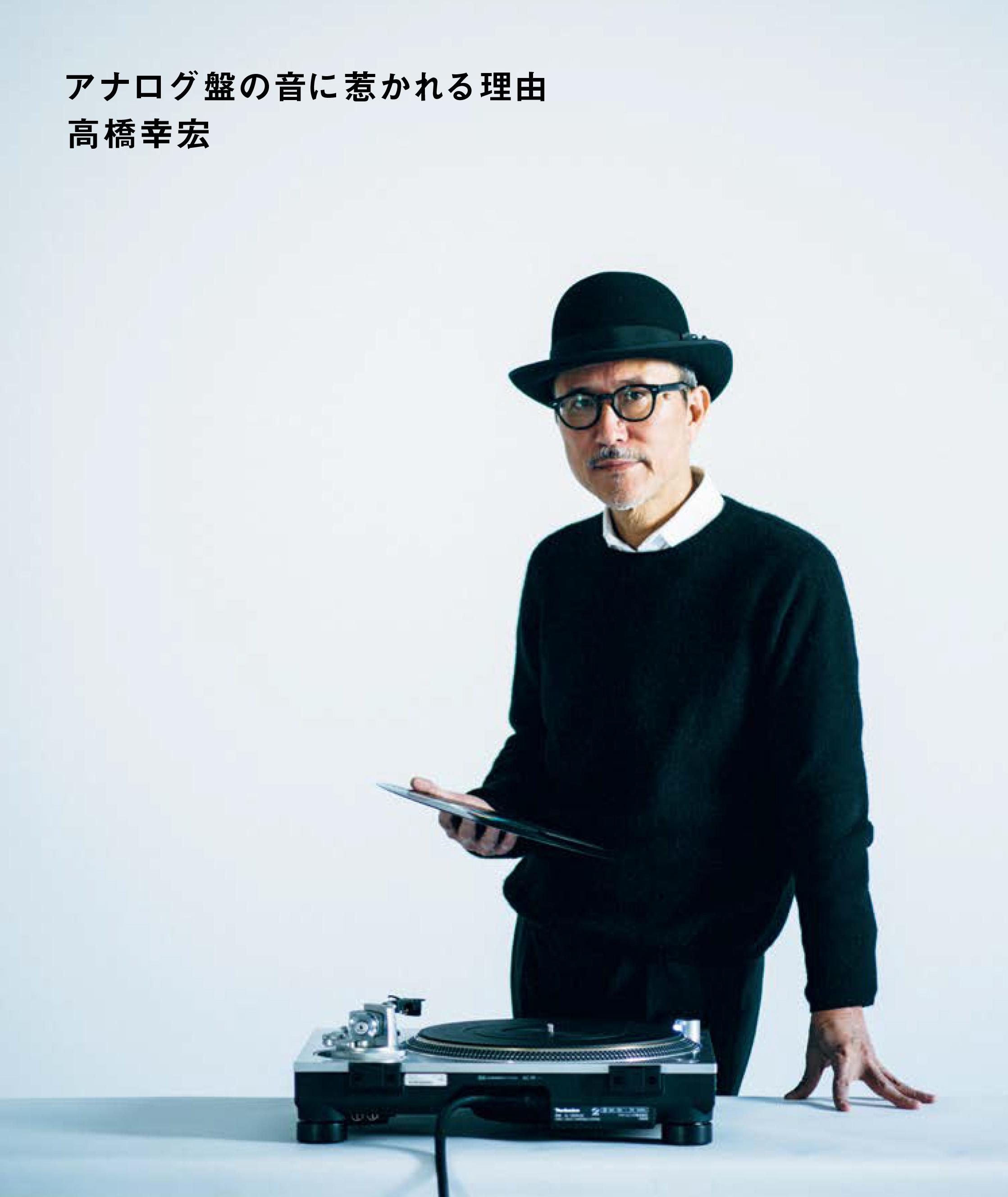 高橋幸宏の画像 p1_9