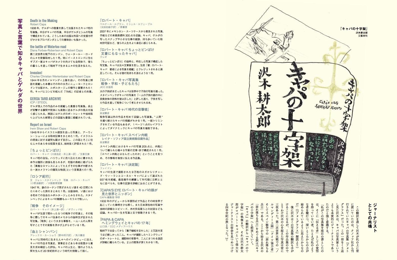 COYOTE No.55 旅する二人 キャパとゲルダ 沢木耕太郎ー追走 SWITCH ...
